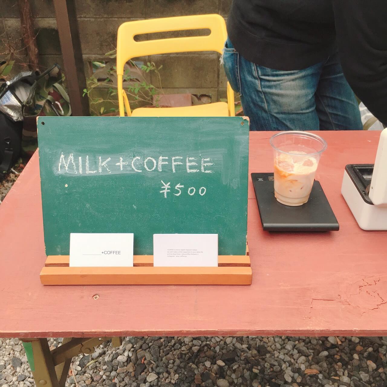 コーヒー牛乳フェス
