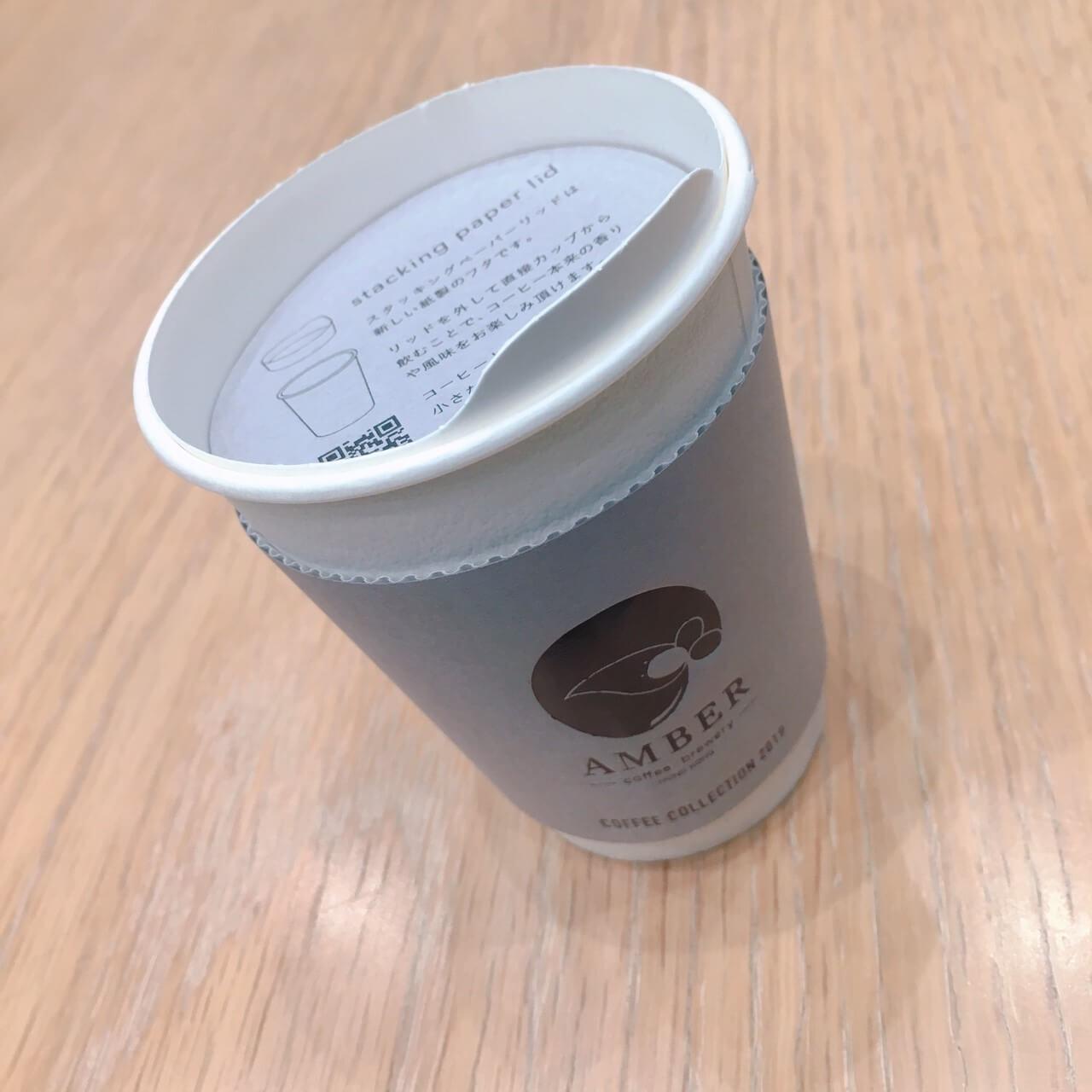 アンバーコーヒー