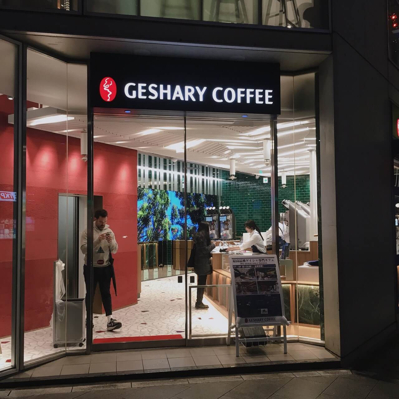ゲシャリーコーヒー