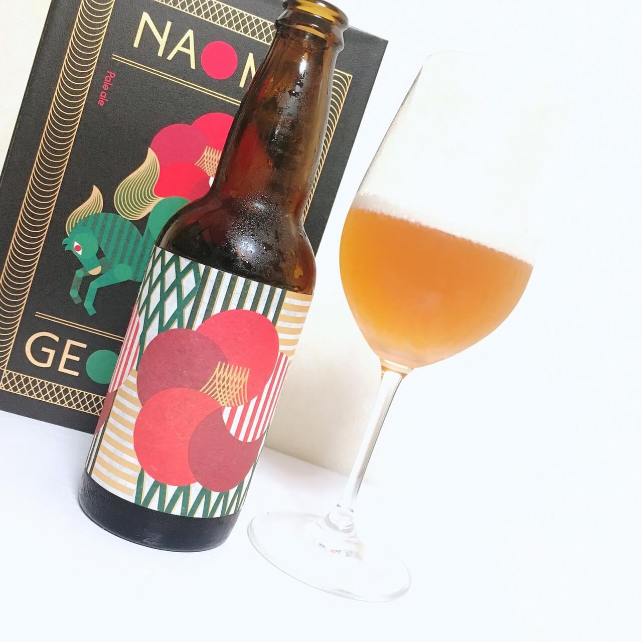 ナオミビール